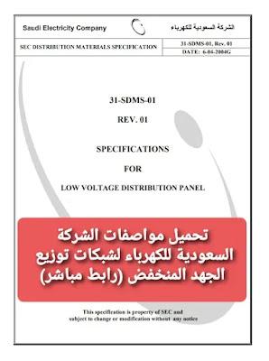 تحميل مواصفات الشركة السعودية للكهرباء لشبكات توزيع الجهد المنخفض (رابط مباشر)