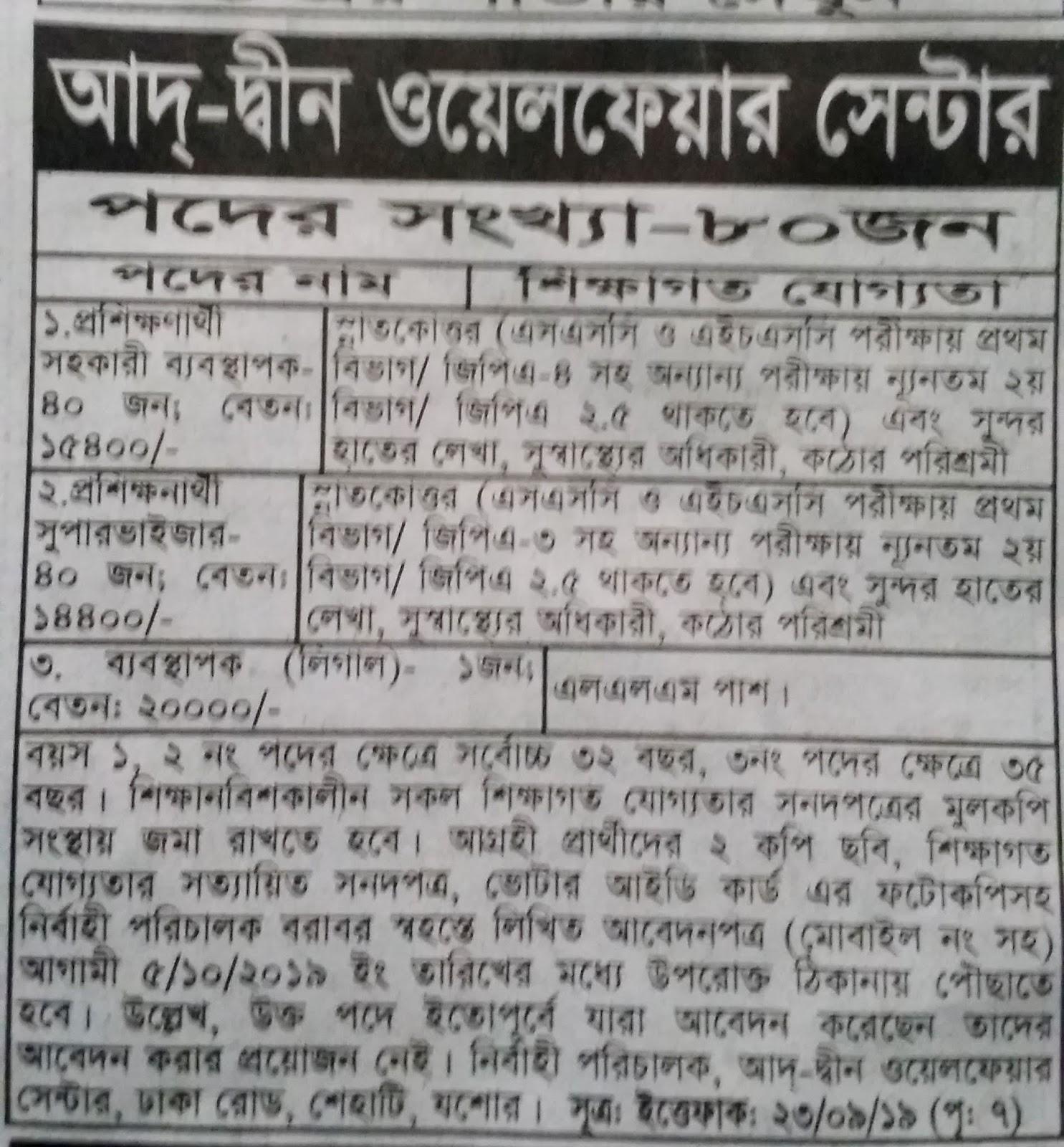 Ad-din-Welfare-Centre-Job