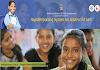 Rapid Reporting System for Adolescent Girls By Central Govt.