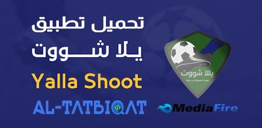 تحميل تطبيق يلا شوت بث مباشر للمباريات Yalla Shoot 2020
