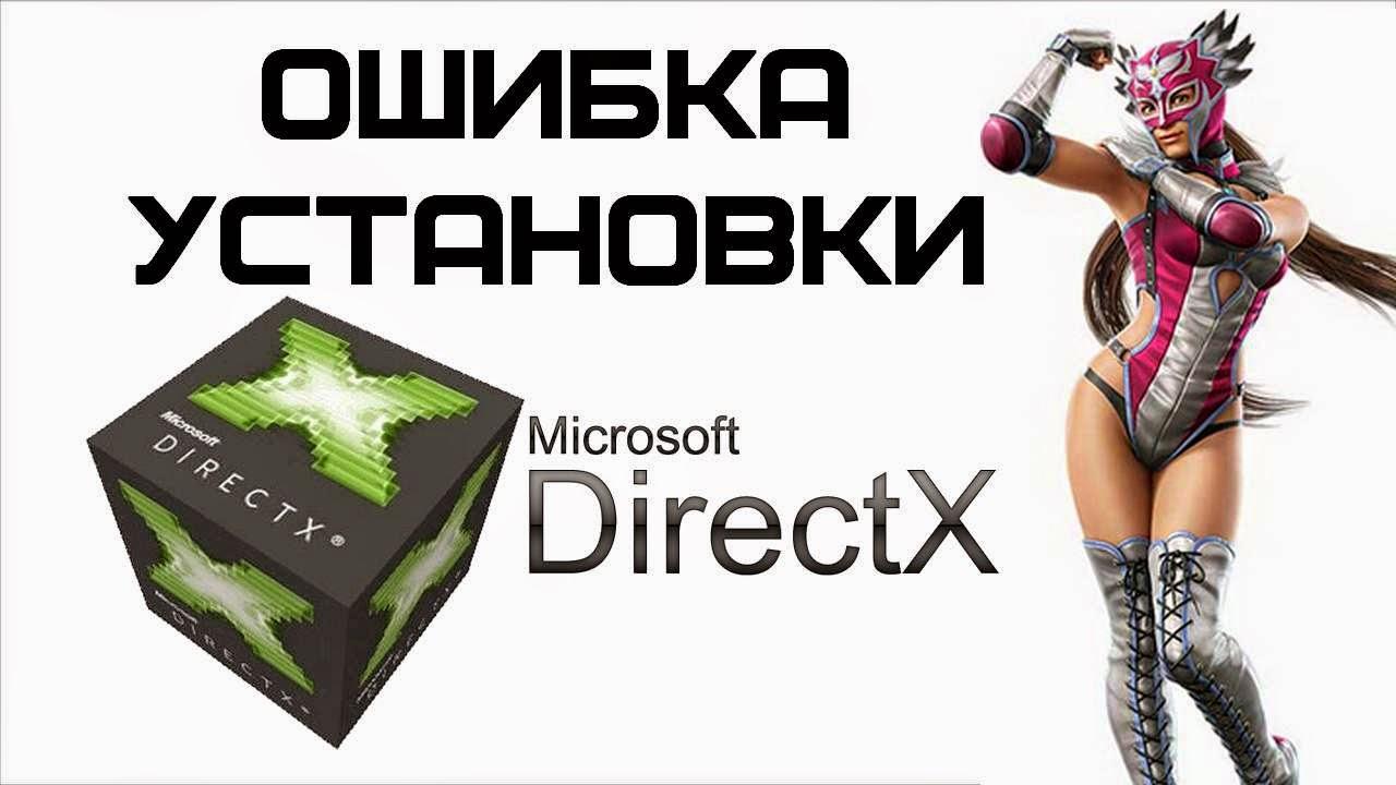 При установке DirectX произошла внутренняя системная ошибка
