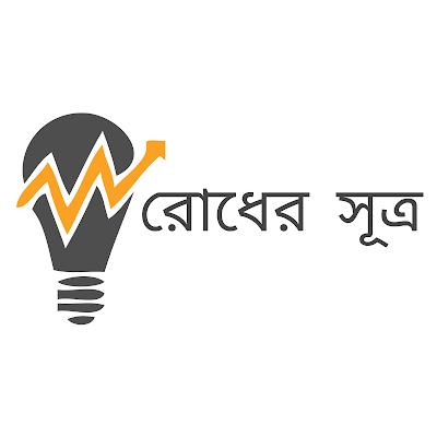 রোধের সূত্র । Basic Electricity Bangla