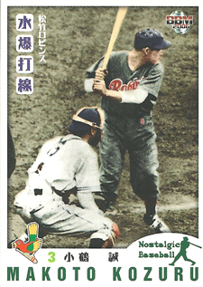 Makoto Kozuru hit 51 homers and collected 160 RBIs for the 1950 Shochiku Robins, the second best team in Japanese history.