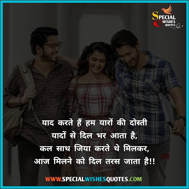 dosti ki shayari in hindi images