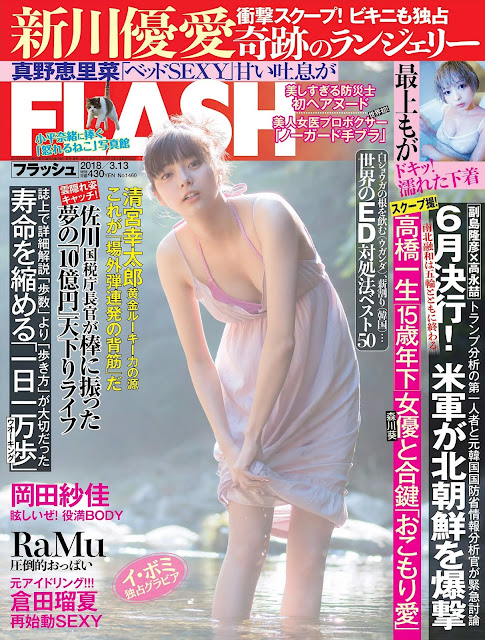 新川優愛 Shinkawa Yua FLASH March 2018 Cover