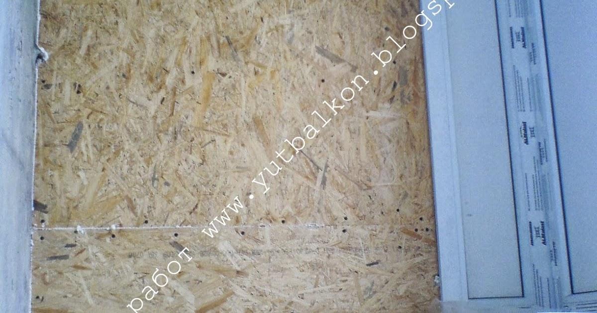 Уютный балкон: Монтаж OSB плит (фото)