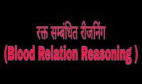 रक्त सम्बंधित (Blood Relation)रीजनिंग