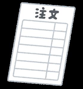 注文用紙のイラスト