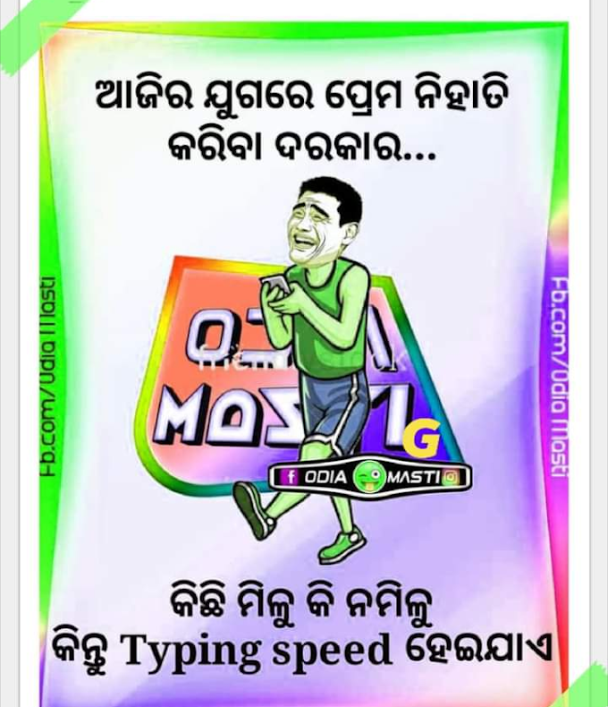 Odia Jokes - Odia Jokes Images । Odia Funny jokes  Image  । Odia Chutkule jokes ( ଓଡ଼ିଆ ମଜ୍ଜାମଜ୍ଜା କଥା )