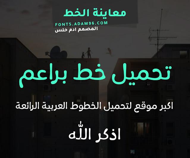 تحميل خط قناة براعم للأطفال اجمل الخطوط العربية مجاناً