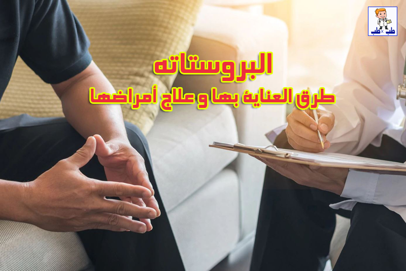 البروستاتا,التهاب البروستاتا,تضخم البروستاتا