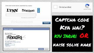 Captcha code kya hota hai, kyu jaruri or Kaise solve kare