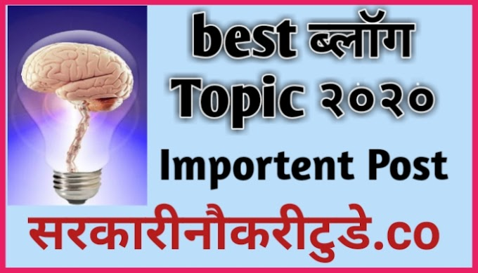 Best Blogs Topic in Hindi – Blogging किस Topic पर करे?