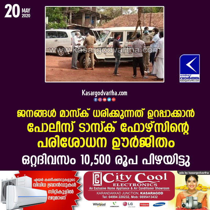 Kasaragod, Kerala, Case, COVID-19, Mask, Police, Police task force inspection tighten