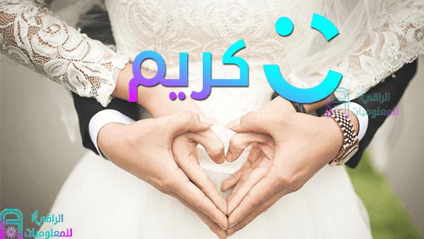 كريم تطلق خدمات متنوعة دعماً للمقبلين على الزواج
