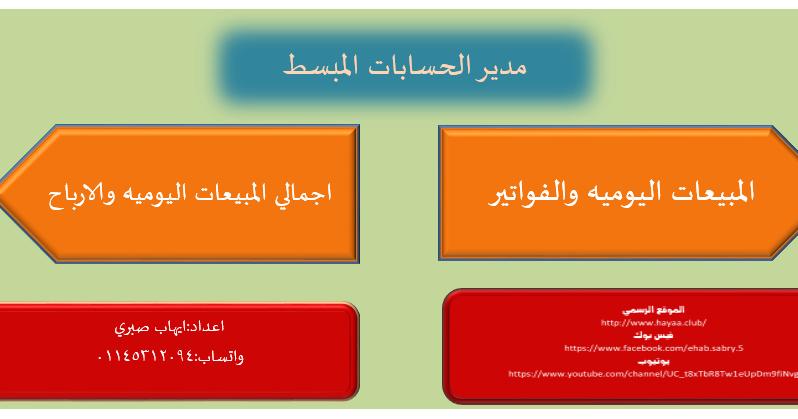 تحميل كتب الأوراق التجارية pdf