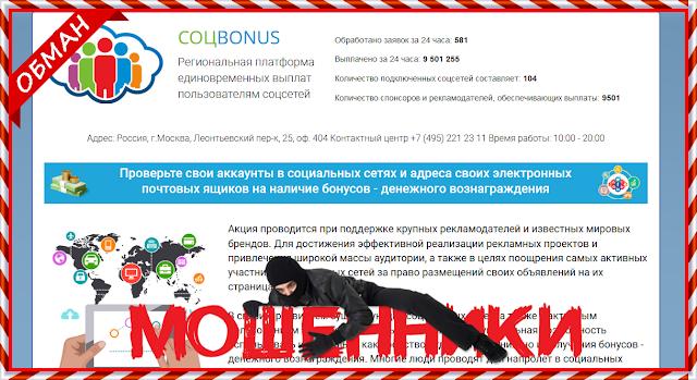 [Лохотрон] infosmoney.ru Отзывы, развод на деньги! СОЦBONUS Региональная платформа