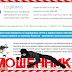 [Лохотрон] moneyiinfoz.ru Отзывы, развод на деньги! СОЦBONUS Региональная платформа