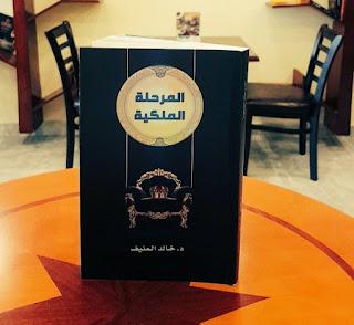 كتاب المرحلة الملكية