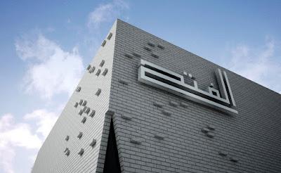 Desain Masjid Minimalis Modern