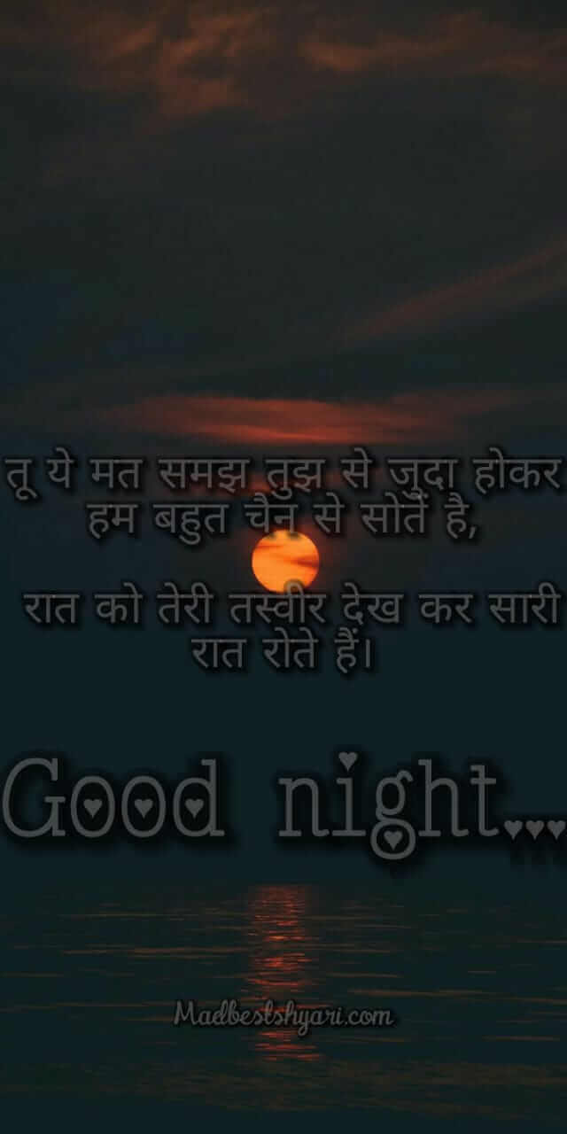 Good Night Images With Love Shayari