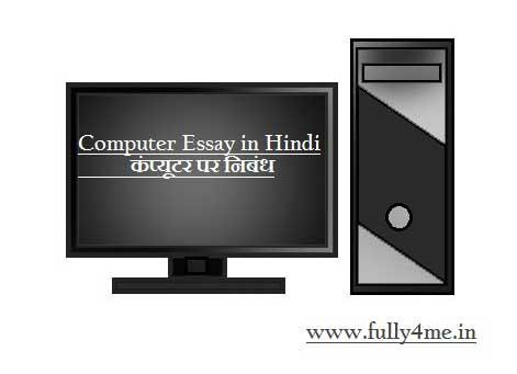 कंप्यूटर पर निबंध - आधुनिक युग में कंप्यूटर का महत्व (computer essay in Hindi)