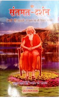 संतमत दर्शन, ईश्वर स्वरूप का बोध कराने वाली संपूर्ण पुस्तक