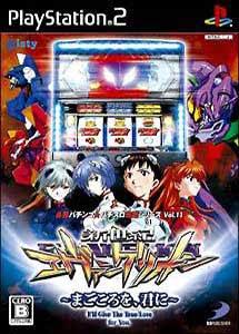 Descargar Hisshou Pachinko Pachi-Slot Kouryoku Series Vol. 11 Shinseiki Evangelion Magokoro o, Kimi ni PS2