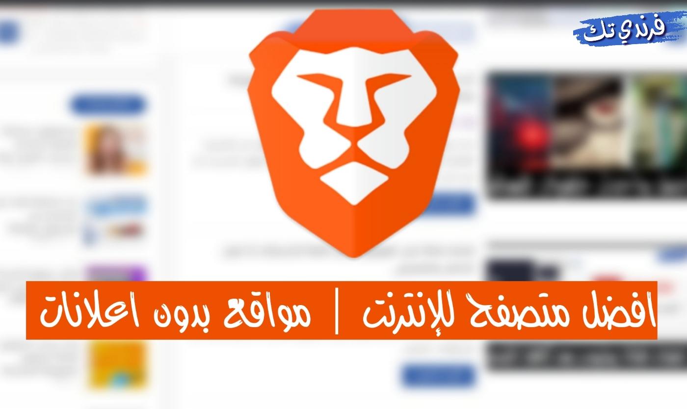 تحميل Brave browser افضل متصفح انترنت بدون اعلانات