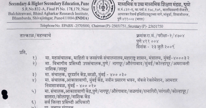 English for Jr. College: ATKT Circular For Admission to Std.XI