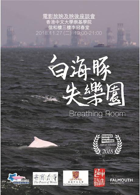 白海豚失樂園 Breathing Room