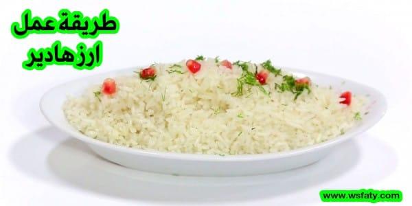 طريقة عمل أرز هادير