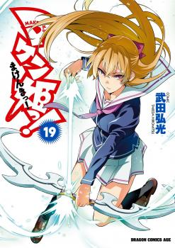 Maken-Ki! Manga