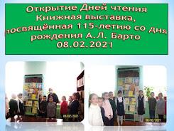 Дни чтения в гимназии № 9, мун. Бэлць