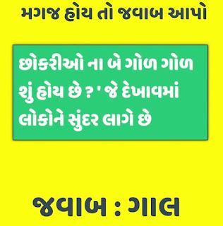 Gujarati Paheli