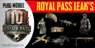 Pubg Mobile Season 10 Royal Pass Leaks, Pubg Mobile New Gun ,backpack, helmet, and vehicle skins and royal pass 10 leaks, pubg mobile new leaks, season 10 leaks