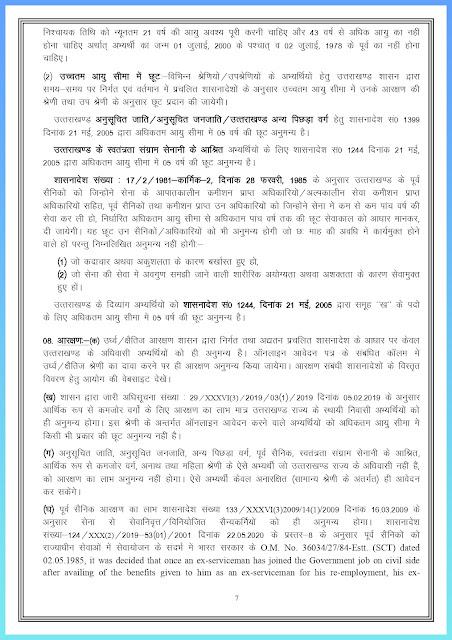 latest-govt-jobs-uttarakhand-public-service-commission-ukpsc-assistant-engineer-ae-recruitment-indiajoblive.com_page-0036
