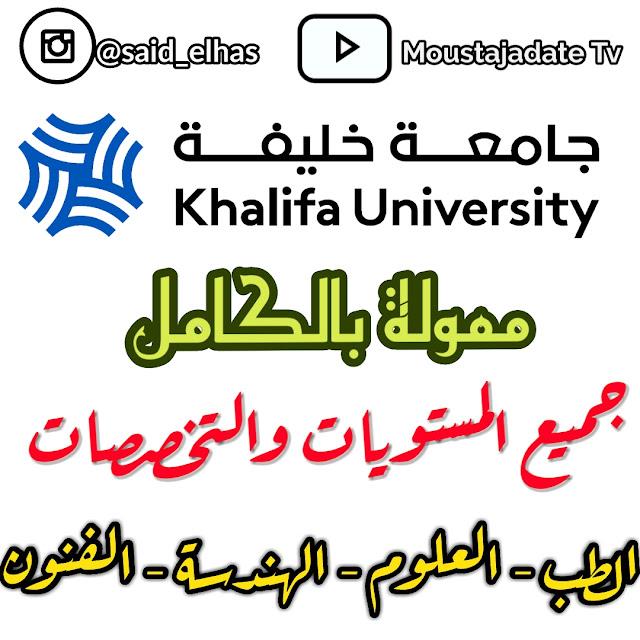منحة جامعة خليفة 2021 أبوظبي | ممول بالكامل جميع المستويات وكل التخصصات