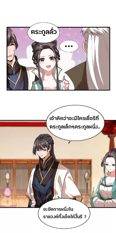 Magic Emperor - หน้า 22