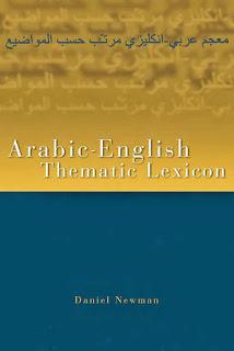 تحميل معجم عربي - انكليزي مرتّب حسب المواضيع pdf