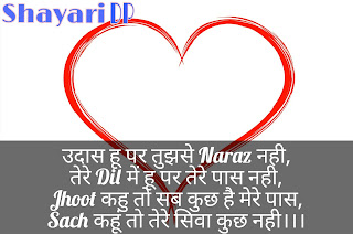 Hot romantic shayari for gf