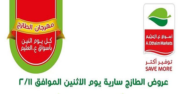 عروض العثيم مصر مهرجان الطازج الاثنين 11 فبراير 2019