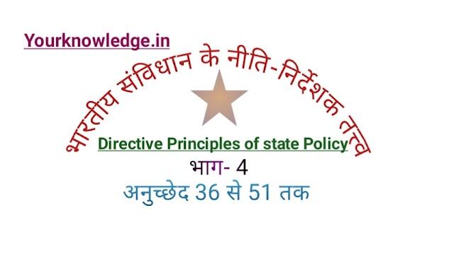 राज्य के नीति-निर्देशक तत्वों के बारे में जाने