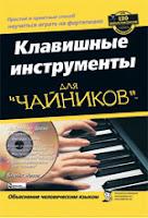 книга «Клавишные инструменты для чайников»