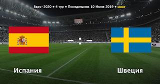 Испания – Швеция смотреть онлайн бесплатно 10 июня 2019 прямая трансляция в 21:45 МСК.
