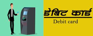 डेबिट कार्ड मतलब क्या होता है ?