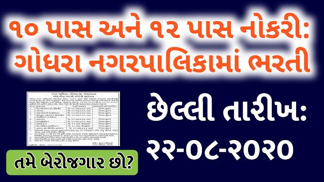 Godhra Nagarpalika Recruitment for Apprentice Posts 2020
