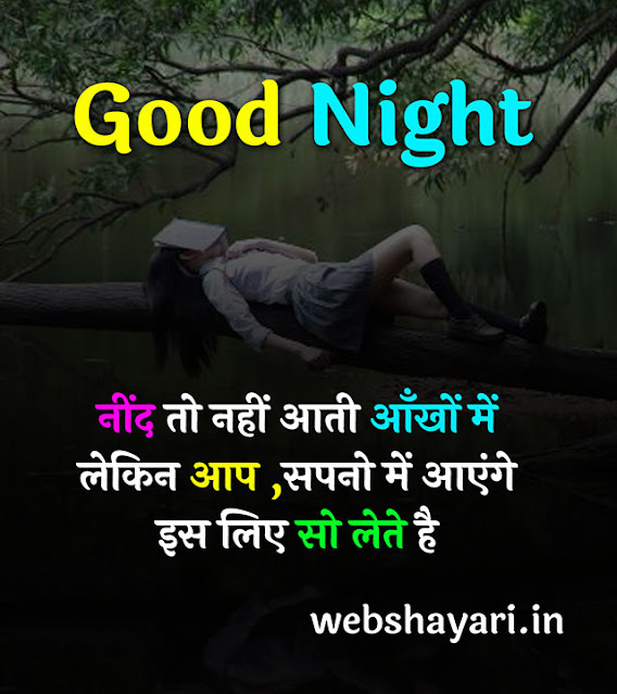 good night status hindi shayari photo download