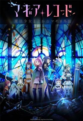 Magia Record: Mahou Shoujo Madoka Magica Gaiden - Legendado - Download   Assistir Online Em HD