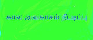 8ம் வகுப்பு மாணவர்களுக்கான உதவித் தொகை தகுதி தேர்வுக்கு விண்ணப்பிக்க அவகாசம் நீட்டிப்பு
